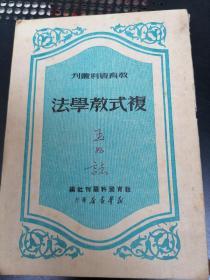 《复式教学法》(1950年 初版 ),齐心,冯子明等著作