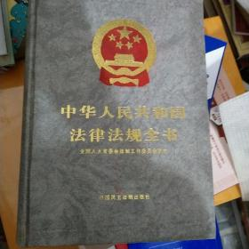 中华人民共和国法律法规全书.1-14册