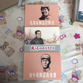 毛泽东、周恩来、刘少奇32开平装连环画(有瑕疵)(日出东方散本)