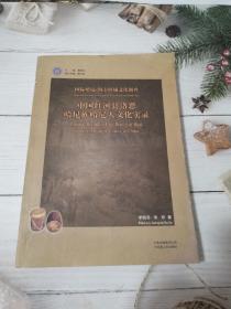 中国红河县洛恩哈尼族哈尼人文化实录