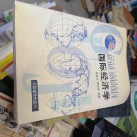 国际经济学——国际经济与贸易教程系列