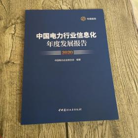 中国电力行业信息化年度发展报告2020