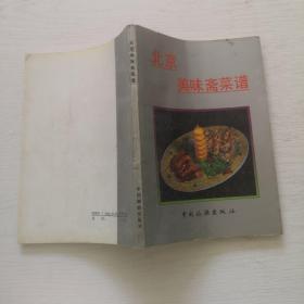 北京美味斋菜谱