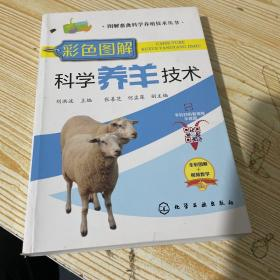 图解畜禽科学养殖技术丛书--彩色图解科学养羊技术