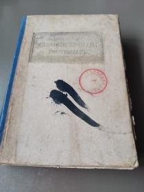 中华汉英大词典(全一册)