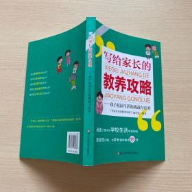 写给家长的教养攻略:孩子校园生活的挑战与应对