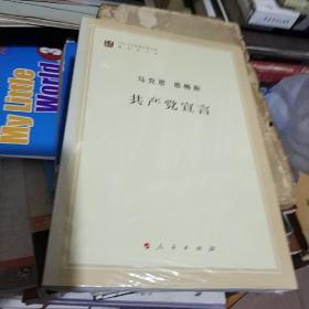 共产党宣言  未开封