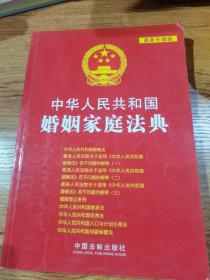 中华人民共和国婚姻家庭法典(2012升级版)——中华人民共和国法典整编·应用系列