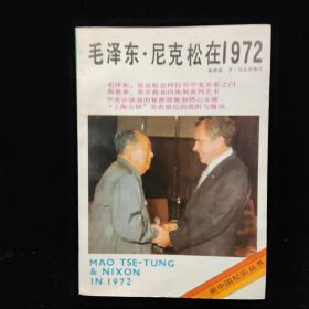 毛泽东、尼克松在1972  一版一印