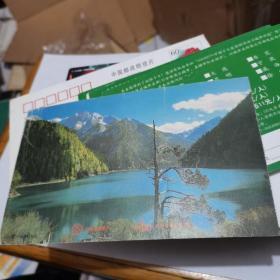 中国邮政明信片:世界自然遗产