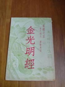 1950年 上海南行学社印行 演本法师鉴定注解 众经之王《金光明经》