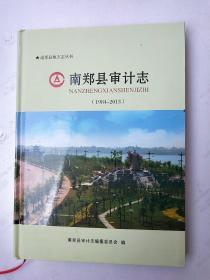 南郑县审计志(1984-2013)
