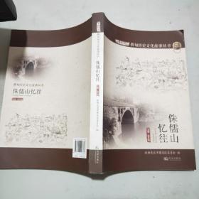 (蔡甸历史文化故事丛书)侏儒山忆往(16开)