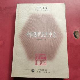 中国现代思想史论【内页干净】中国文库.哲学社会科学类