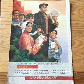 把毛泽东思想真正学到手,将毛主席开创的无产阶级革命事业进行到底,精品,单页,9:15号上
