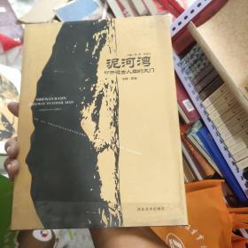 泥河湾:叩开远古人类的大门:中国·阳原  5-3架