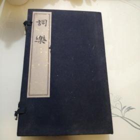 词乐(线装一函两册)