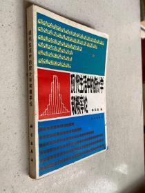 现代生活中的统计学和概率论