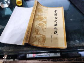 中国古代游记选上