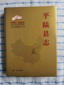 平陆县志 : 1991~2005