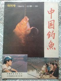 中国钓鱼 创刊号