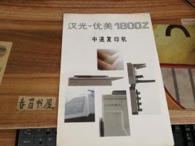说明书简介---汉光-优美1800Z中速复印机