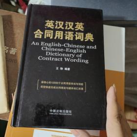 英汉汉英合同用语词典