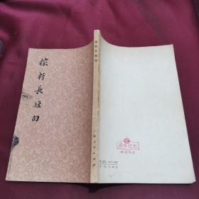 稼轩长短句 上海人民出版社