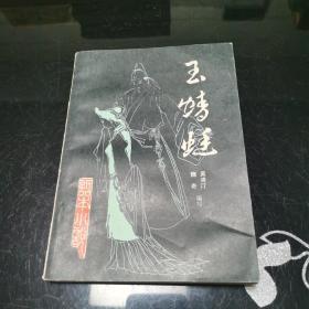 玉蜻蜓 《话本小说》第三辑