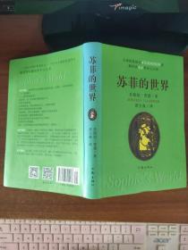 苏菲的世界  萧宝森  译  作家出版社