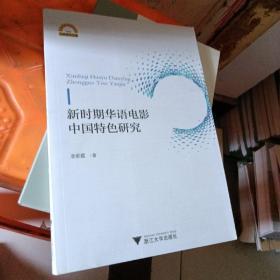 新时期华语电影中国特色研究