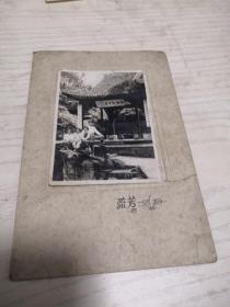 杭州西湖湖心亭合影(流芳照相馆)