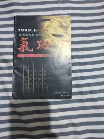 气功1999.6