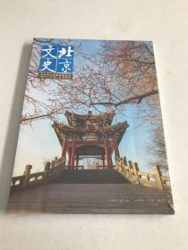 北京文史(2021/1)全新有塑封