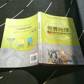 写给孩子们的世界地理(彩色图解版)