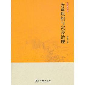 公益组织与灾害治理❤ 康晓强 著 商务印书馆9787100084130✔正版全新图书籍Book❤