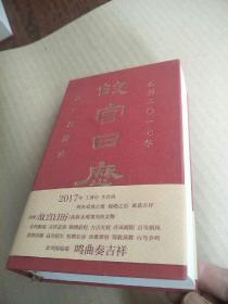 故宫日历(2017年)  原版内页干净