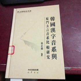 韩国汉字音系与厦门方言音系比较研究S202