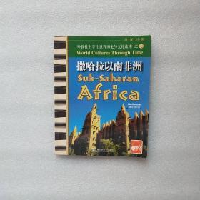 撒哈拉以南非洲