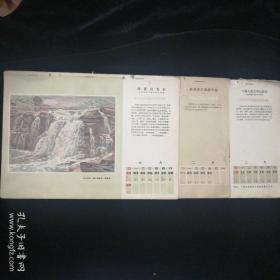 50年代•宣传画周历•《新华书店业务介绍》•存51张!