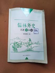 儒林外史名著导+读
