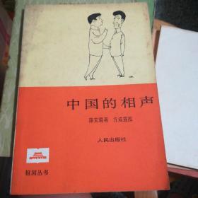 中国的相声