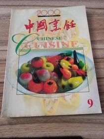 中国烹饪2000.9