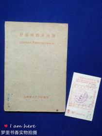 沪剧唱腔及运用(上海市各县文工团暑期训练班试用教材初稿)