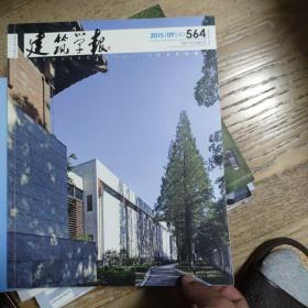 建筑学报2015 9 总第564期