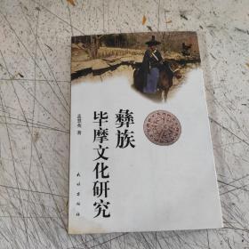 彝族毕摩文化研究(实物拍照)