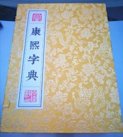《康熙字典》影印版