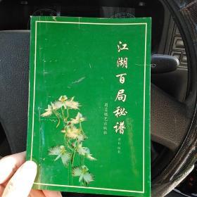 江湖百局秘谱(西柜4)