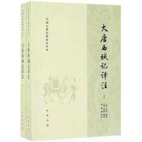 大唐西域记译注(全2册)