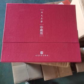 三国演义+水浒传+西游记+红楼梦(四大名著珍藏版)